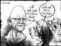 كاريكاتور البلد
