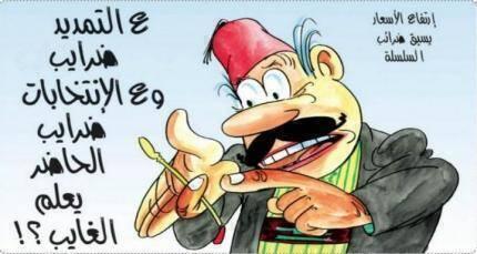 كاريكاتور اللواء