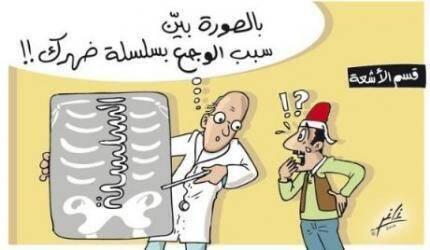 كاريكاتورالجمهورية