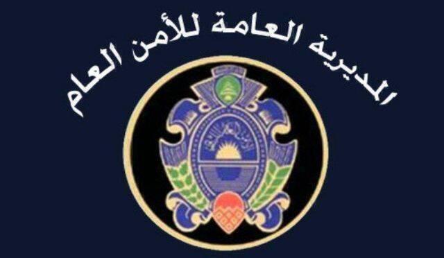 الأمن العام اللبناني، توقيف لبناني، تركيا، عبوات ناسفة،