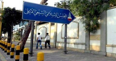 مجلس الشيعي الأعلى