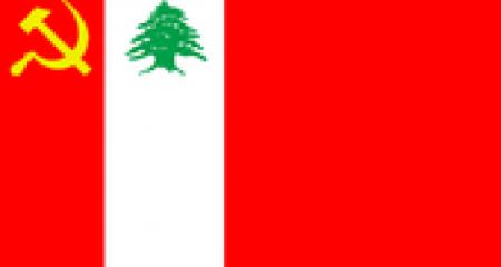 الحزب الشيوعي: مارين لوبن زارت لبنان مسوقة نفسها على قاعدة خطاب عنصري