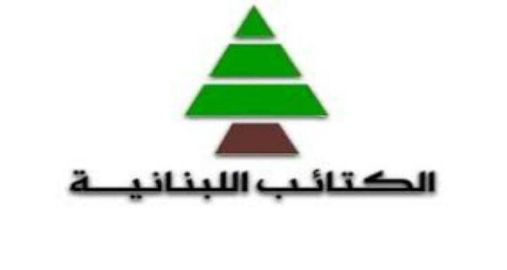 الكتائب اللبنانية