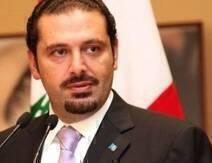 كشفت مصادر لبنانية أن رئيس تيار المستقبل الرئيس سعد الحريري لن