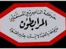 أكد أمين محافظة الشمال في حركة الناصريين المستقلين- المرابطون
