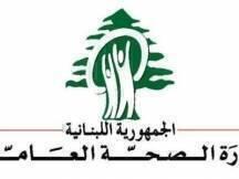أصدرت وزارة الصحة العامة اللائحة الثانية والثلاثون للعينات