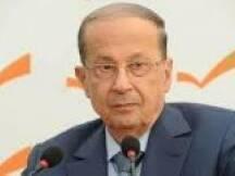 العماد عون: جزء من شعبنا يدافع عنا وعن جميع اللبنانيين ولا يجب ان