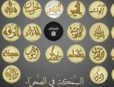 تحت شعار السمكة في الصحراء كشف تنظيم داعش عن استراتيجية عسكرية