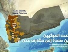 مقدمة   أدى صعود الحوثيين المفاجئ بعد اجتياحهم صنعاء وإسقاطهم