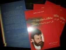 إختار العلامة السيد ياسر ابراهيم عنوان كتابه  مقالات ساخنة في