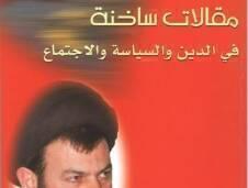 صدر حديثاً كتاب تحت عنوان مقالات ساخنة في الدين والسياسة والاجتماع