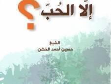 ضمن إصدارات المركز الإسلامي الثقافي صدر حديثاً كتاب تحت عنوان: وهل