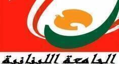 حددت كلية الإعلام في الجامعة اللبنانية تاريخ 22 تموز موعدا لمباراة