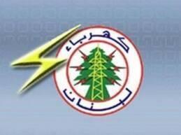 أصدرت مؤسسة كهرباء لبنان البيان الآتي: تعقيبا على المؤتمر الصحافي