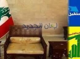 استمع فريق المستقبل لفريق حزب الله لوجهة نظرهم في الرئيس المُقدر