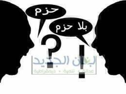 سرعة التأثير التي يتفاعل بها اللبنانيين من الطبقة السياسية إلى