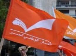 بدء تجمع التيار امام مبنى ميرنا الشالوحي