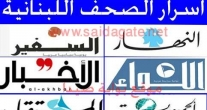 صحف لبنانية