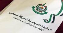 كيف سيقرأ العالم رسالة حماس الجديدة؟
