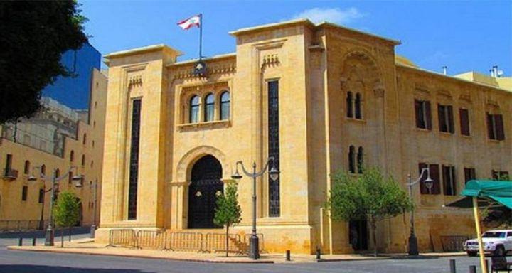 Image result for المجلس النيابي اللبناني