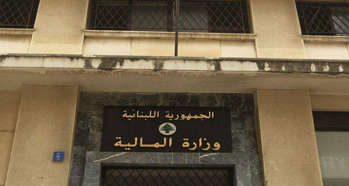 Image result for وزارة المال اللبنانية