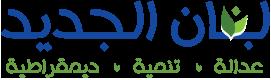 موقع لبنان الجديد