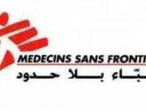 أطباء بلا حدود تطلب من السلطات التركية فتح الحدود امام اللاجئين